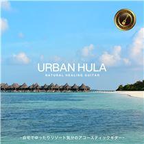 画像: Urban Hula Premium ~自宅でゆったりリゾート気分のアコースティックギター~ - ハイレゾ音源配信サイト【e-onkyo music】