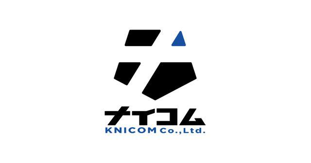 画像: ナイコム株式会社