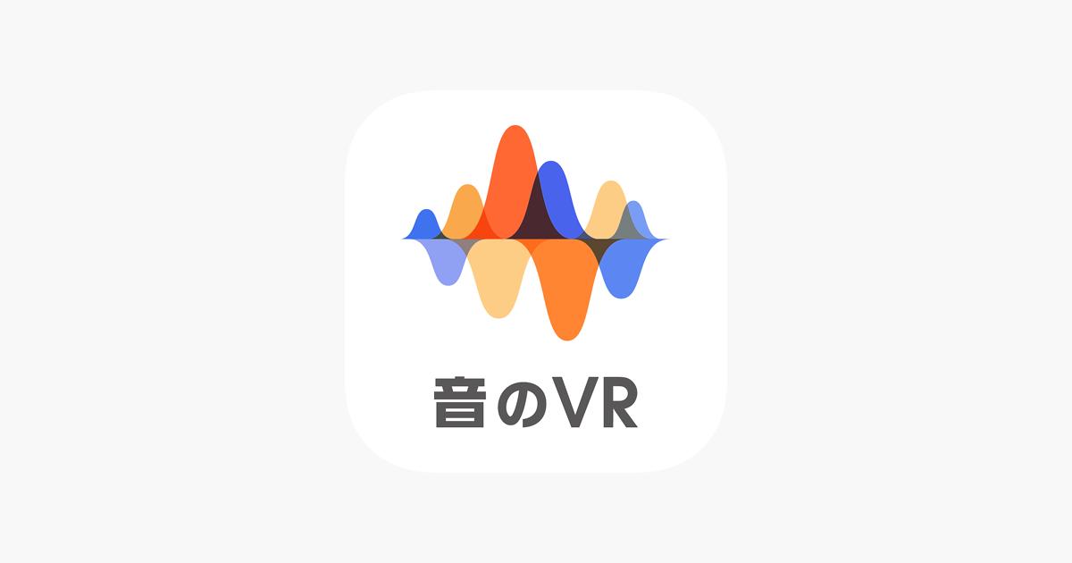 画像: 新音楽視聴体験 音のVR