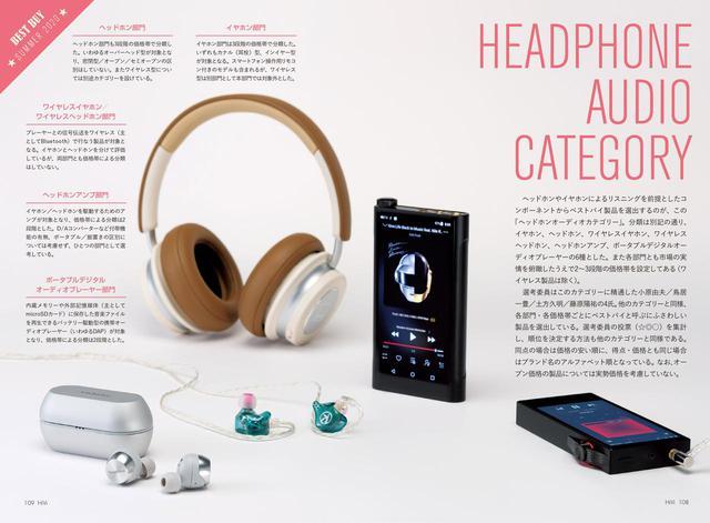 画像: 近年力を入れているのがイヤホン/ヘッドホンを扱う「ヘッドホンカテゴリー」。ワイヤレスを含め、本当に音のいい製品が一目でわかります