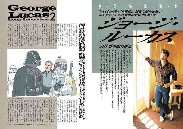 画像: 本誌6月号『スター・ウォーズ』特集で前編を掲載した、1989年の貴重なジョージ・ルーカスインタビューの後編を掲載