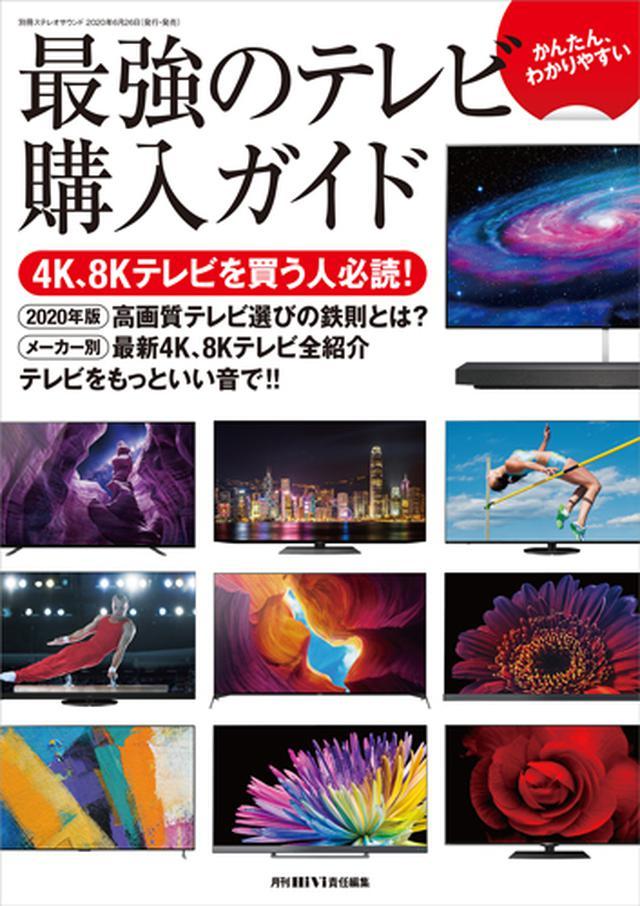 画像: かんたん、わかりやすい 最強のテレビ購入ガイド ※予約商品・6月24日頃より順次発送予定