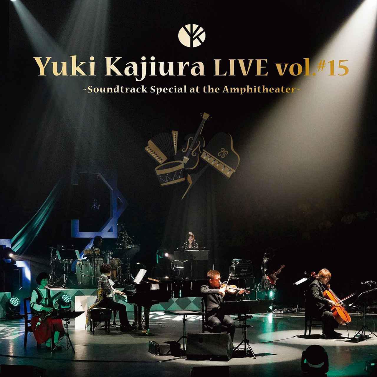 "画像: Yuki Kajiura LIVE vol.#15 ""Soundtrack Special at the Amphitheater"" / 梶浦 由記"