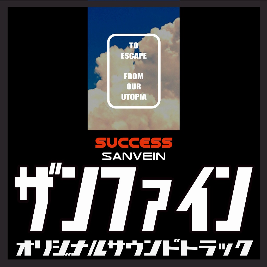 画像: ザンファイン オリジナルサウンドトラック / SUCCESS Corp. Audio Production Unit