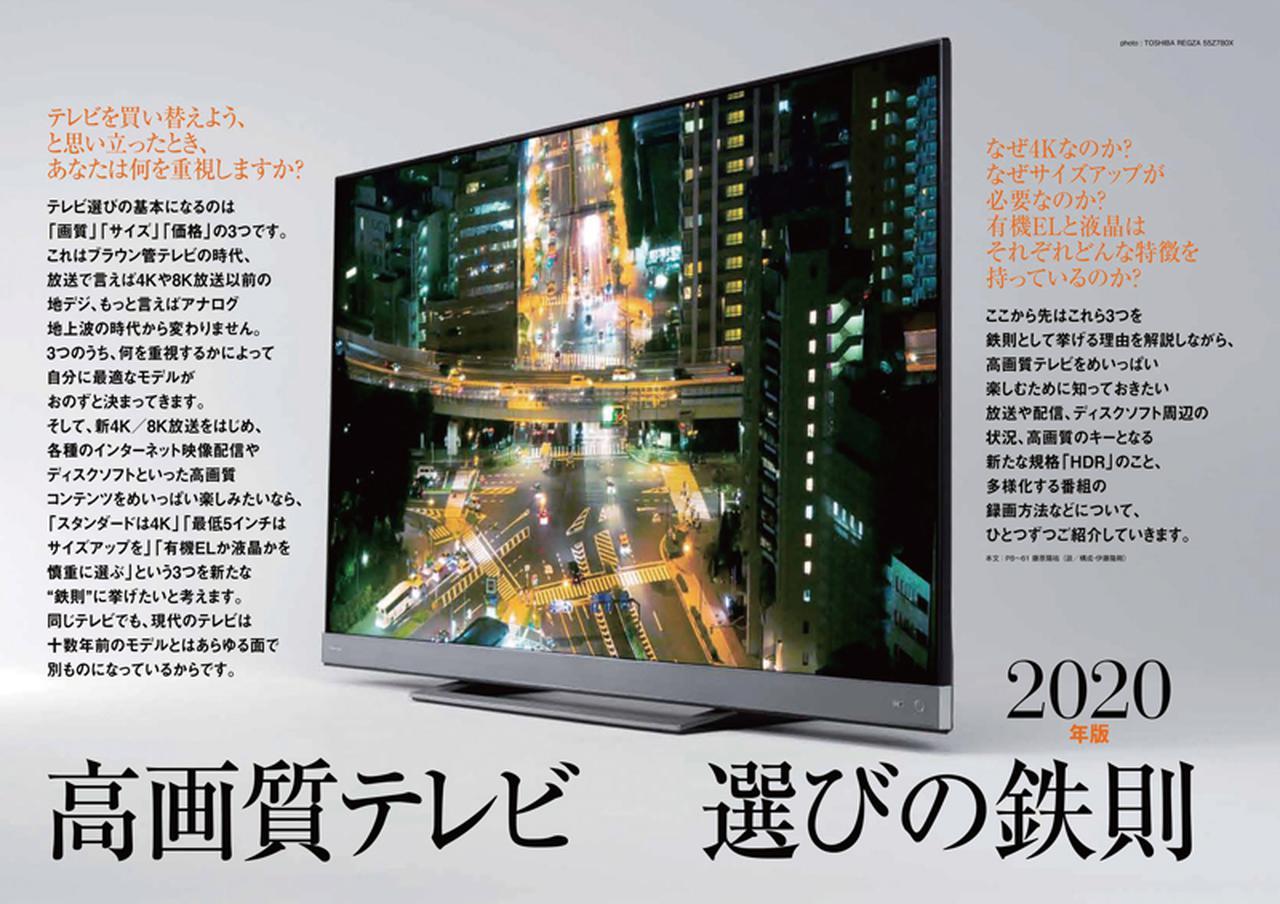 画像: テレビ選びの鉄則として「4Kがスタンダード」「いまそこにあるテレビよりも5インチは大きく」「有機ELテレビもしくは倍速駆動の液晶テレビを選ぶ」の3つを掲げ、その理由を詳しく解説しています