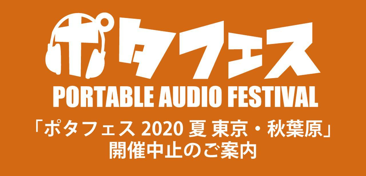 画像: ポタフェス2020 | PORTABLE AUDIO FESTIVAL 2020 – ポータブルオーディオフェスティバル公式サイト