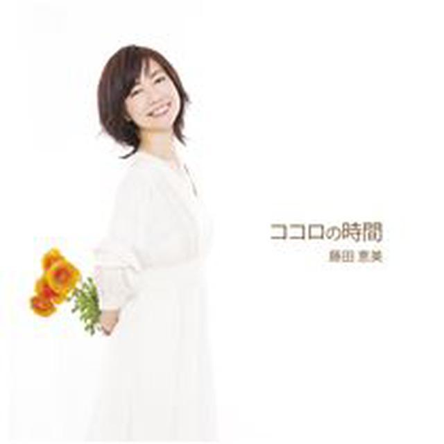 画像: ココロの時間 - ハイレゾ音源配信サイト【e-onkyo music】