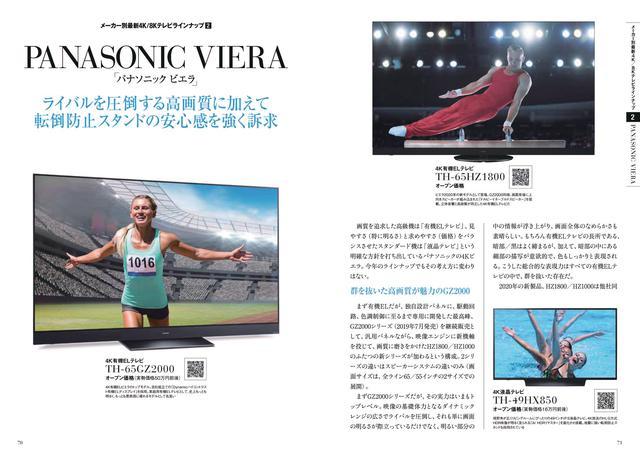 画像: メーカー別の4K/8Kテレビの「最新ラインナップ」および「おすすめモデル」を6ページずつで紹介(主要メーカーのみ)