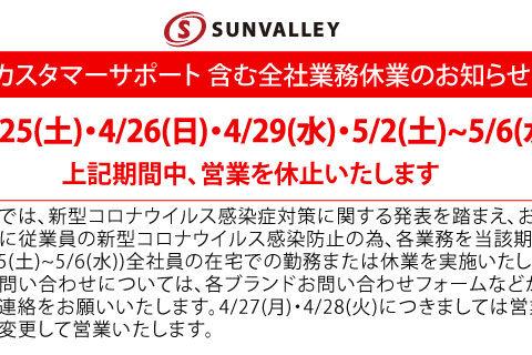 画像: SUNVALLEY JAPAN | サンバレージャパン RAVPower / TaoTronics / VAVA