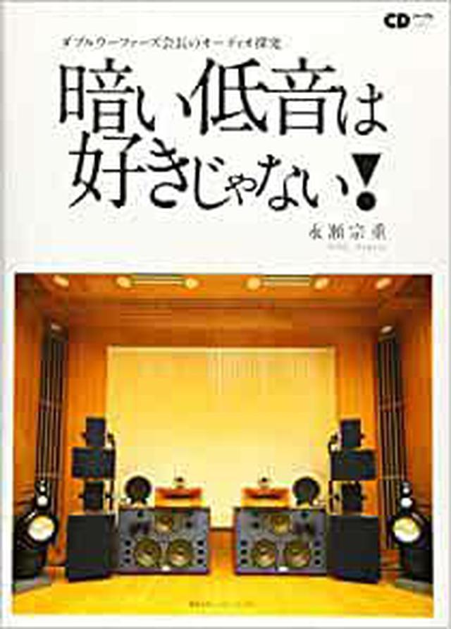 画像: 暗い低音は好きじゃない! ~ダブルウーファーズ会長のオーディオ探求~ (CDジャーナルムック) | 永瀬 宗重 |本 | 通販 | Amazon