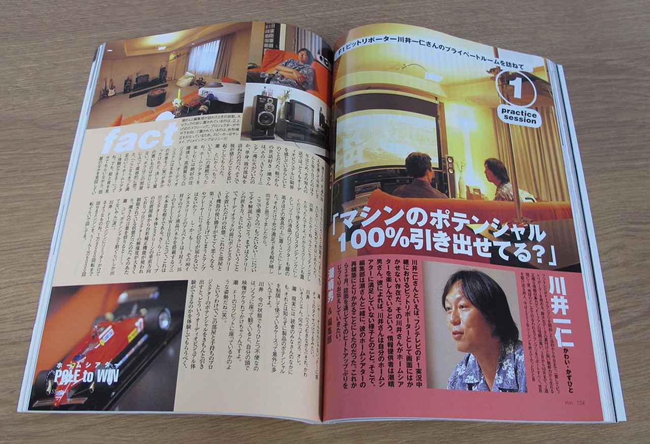 画像: 月刊HiVI 2003年11月号から2004年6月号まで、不定期ながら3回に渡って連載を展開
