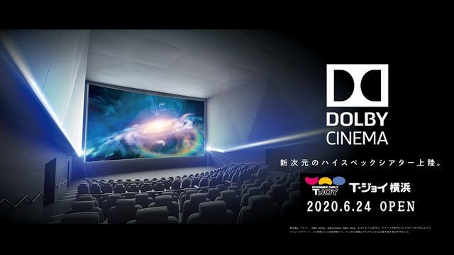 画像: T・ジョイ DOLBY CINEMA™