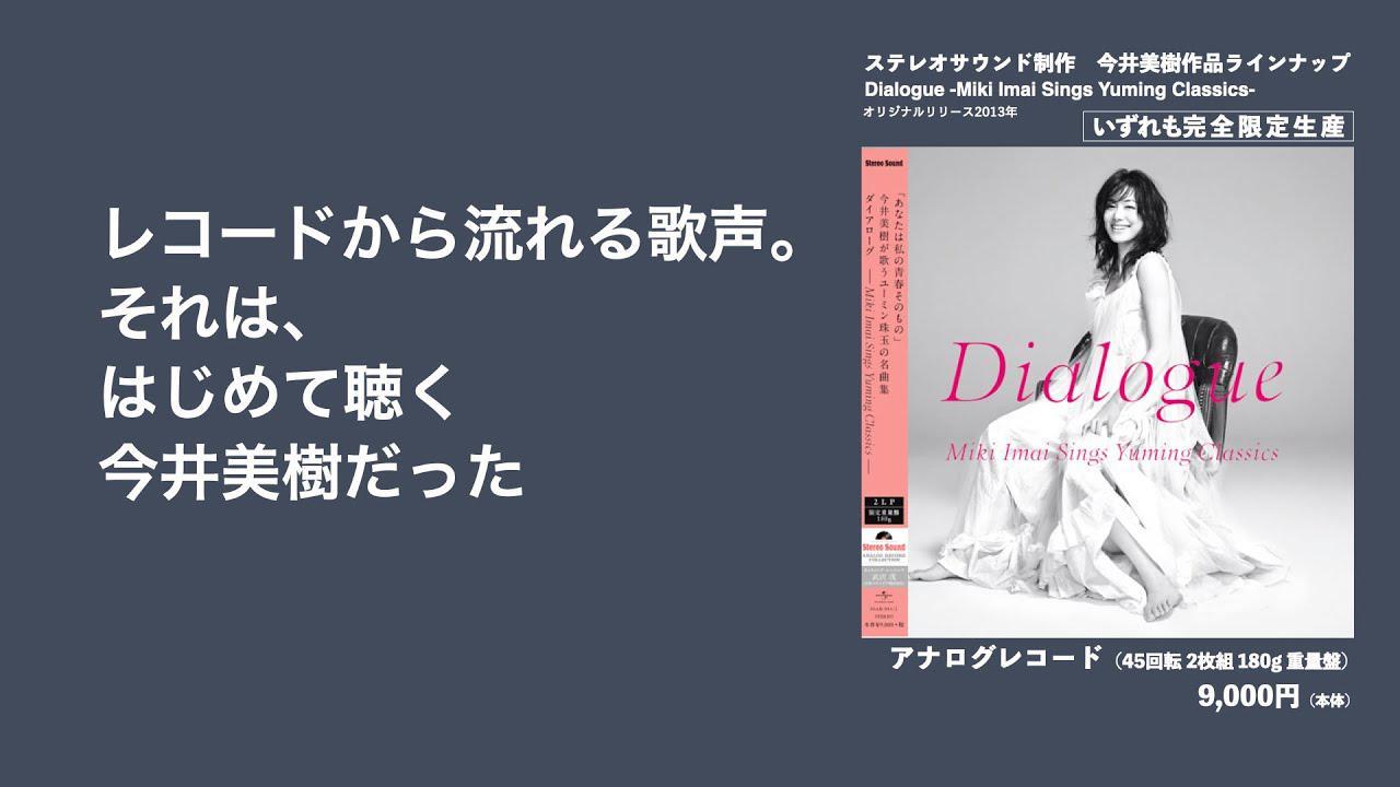 画像: レコード制作リポート「今井美樹 Dialogue -Miki Imai Sings Yuming Classics-」 youtu.be