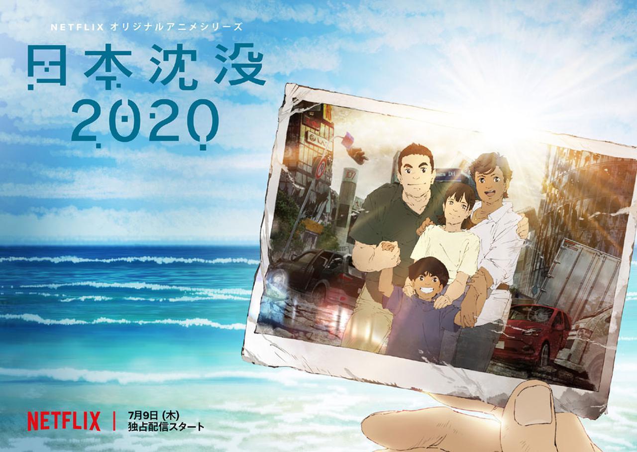 画像: Netflixオリジナルアニメシリーズ『日本沈没2020』