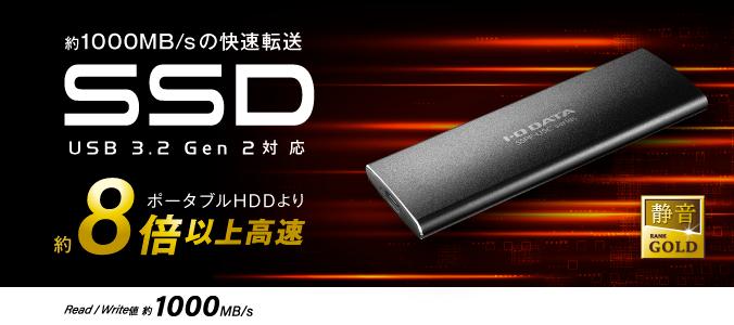 画像: SSPF-USCシリーズ  | SSD | IODATA アイ・オー・データ機器