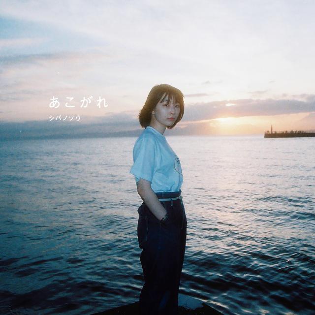 画像: あこがれ / シバノソウ on OTOTOY Music Store