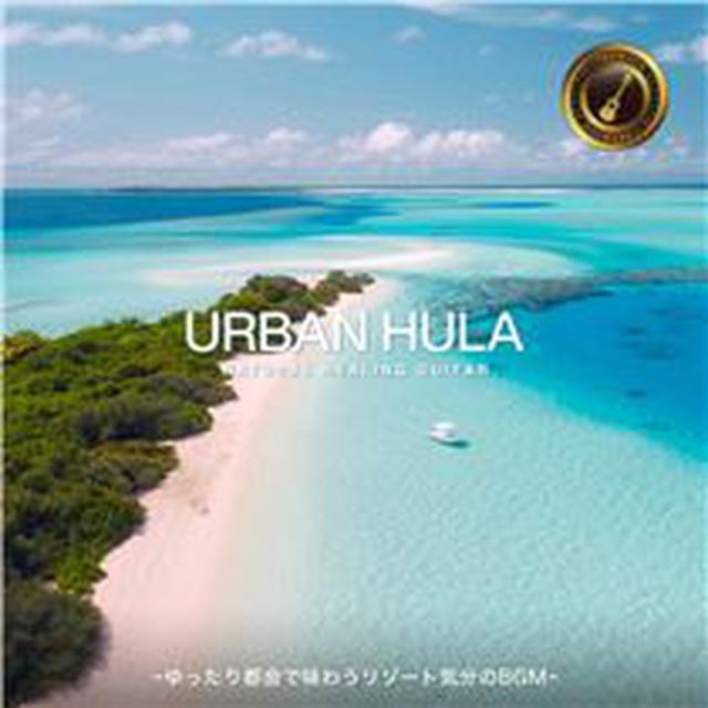 画像: Urban Hula Premium ~ゆったり都会で味わうリゾート気分のBGM~ - ハイレゾ音源配信サイト【e-onkyo music】