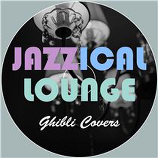 画像: Jazzical Lounge ~ジブリCovers~ - ハイレゾ音源配信サイト【e-onkyo music】