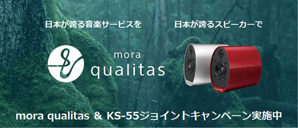 画像: KRIPTONのBluetoothアクティブスピーカー「KS-55」を買うと、もれなく「mora qualitas」の30日間無料クーポンがもらえる