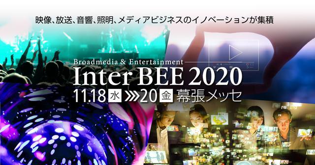 画像: Inter BEE 2020|映像・音響、放送・通信のプロフェッショナルが集まるメディア総合イベント
