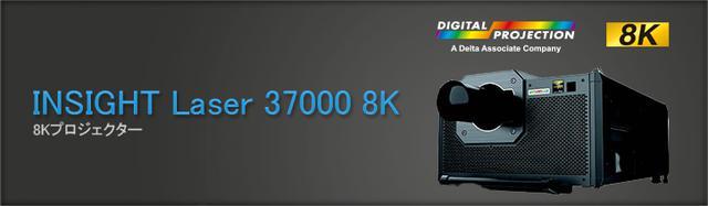 画像: INSIGHT Laser 37000 8K | アストロデザイン株式会社