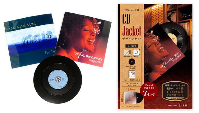 画像: EPレコードサイズ用の「CER-EP-IN01」