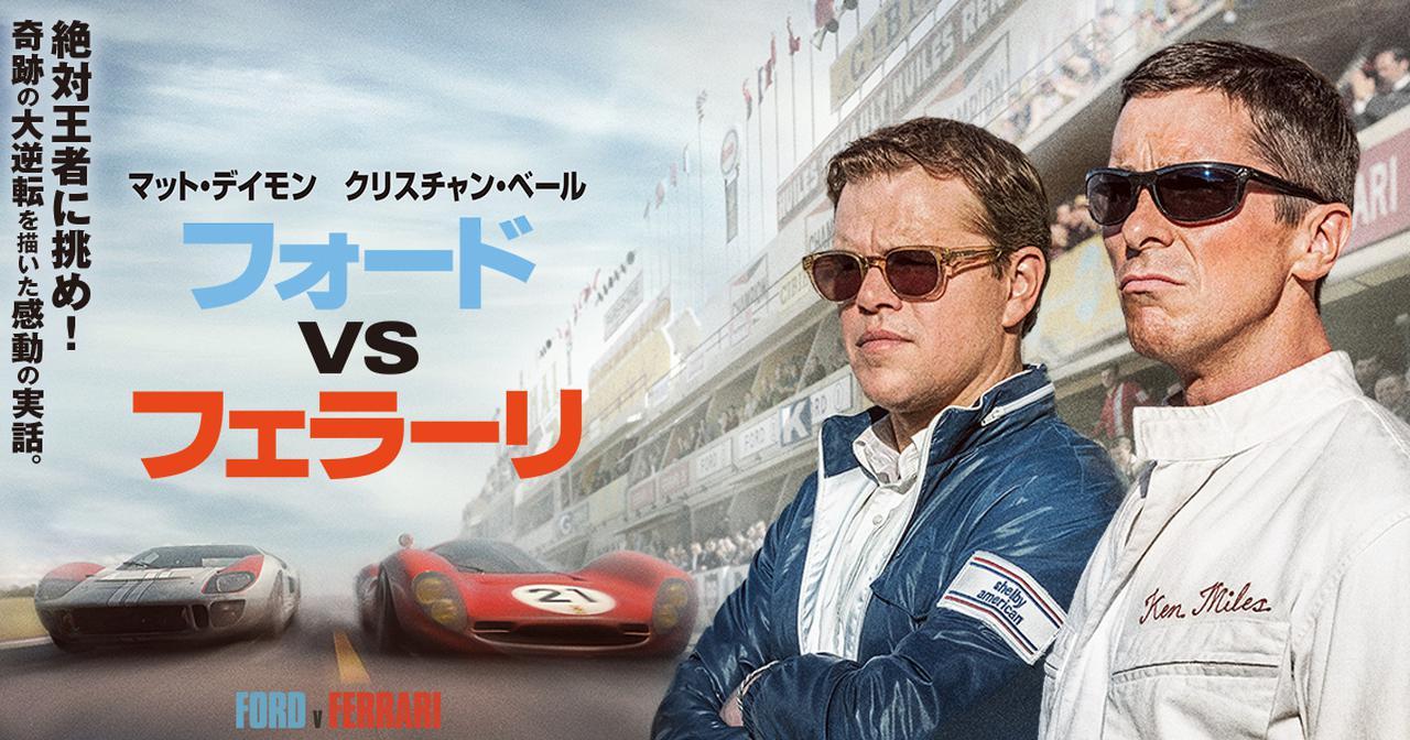 画像: 映画『フォードvsフェラーリ』公式サイト