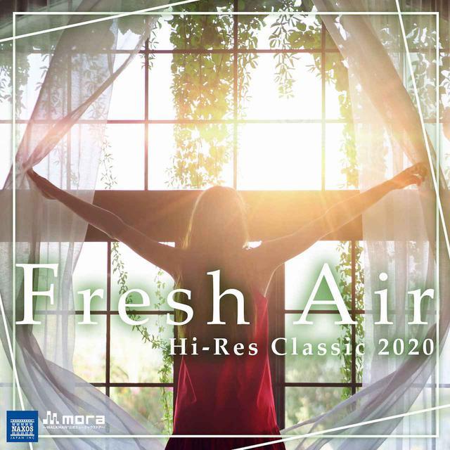 画像: ハイレゾクラシック2020 Fresh Air / Various Artists
