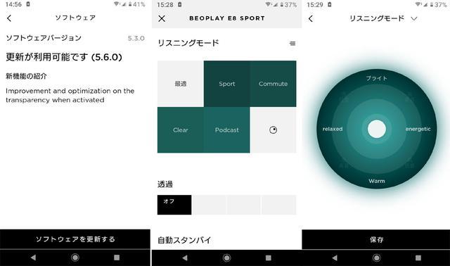 画像: 専用アプリでは5種類のリスニング(サウンド)モードを用意。「Podcast」の右にある「〇」はカスタムモードで、タップすると写真一番右の円図が表示される。中央の白抜き〇を上下左右に移動させると、好みの音調にカスタマイズできる
