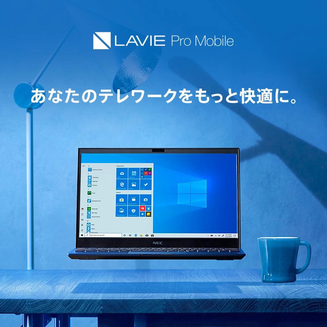 画像: 製品情報 ノート・デスクトップパソコン NEC LAVIE公式サイト