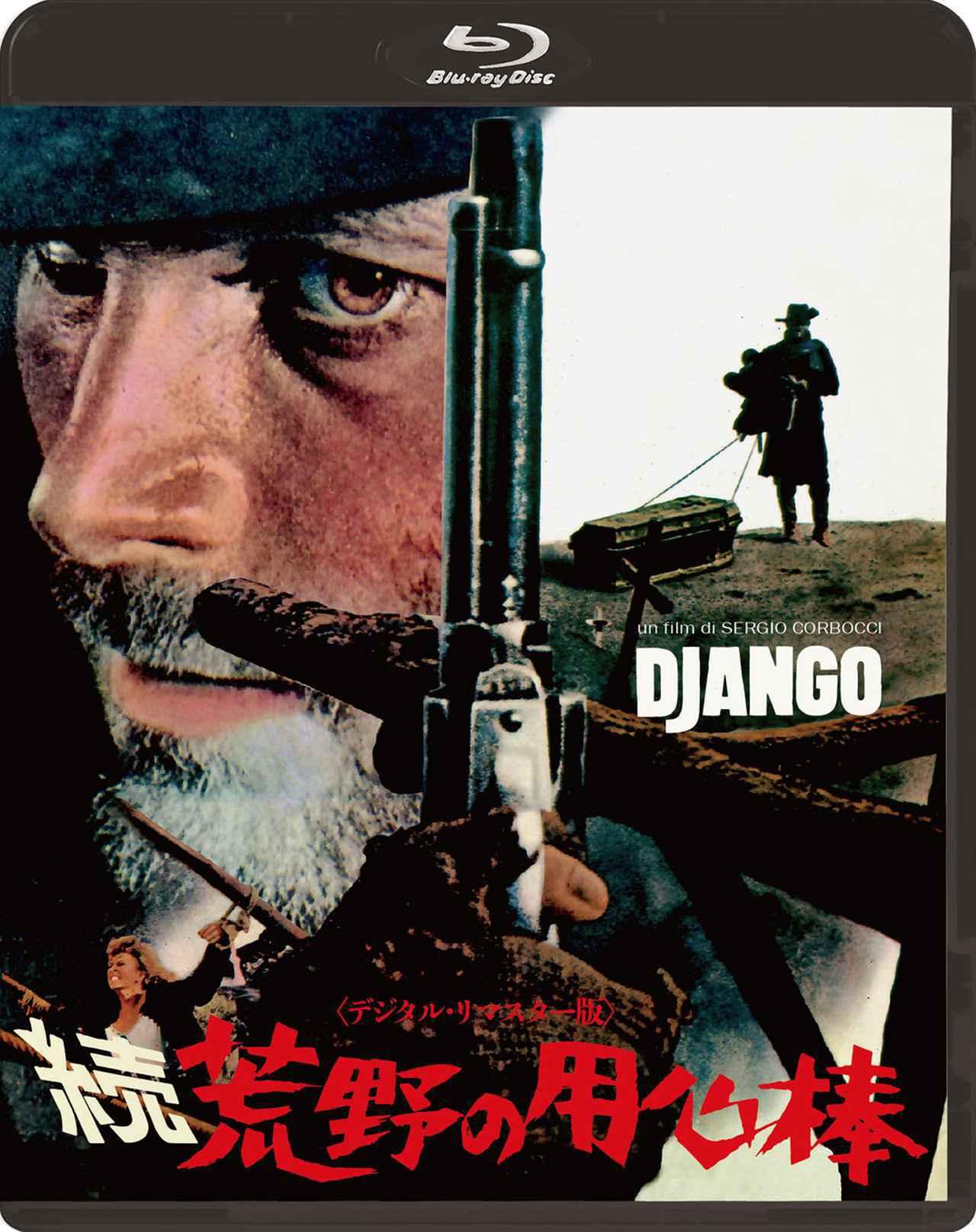 画像1: マカロニ監督「セルジオ・コルブッチ」の代表作『続・荒野の用心棒』&『殺しが静かにやって来る』のブルーレイ&DVDが、新マスター仕様で9月16日に発売