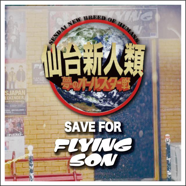 画像: 仙台新人類 SAVE FOR FLYING SON / UNITED BANANA, 勃発, 鉄風東京, WITH US, Burroughs, woopie groupie, THE ARNOLDS, おかあさんと一生, ミミドルアル, sugarman, ソンソン弁当箱 on OTOTOY Music Store