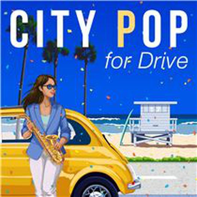 画像: ドライブで聴きたいシティポップ ~ビーチサイドにあうBGM~ - ハイレゾ音源配信サイト【e-onkyo music】