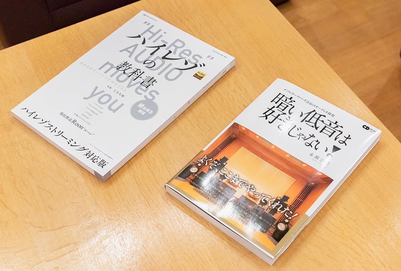 画像: 右が永瀬さんの著作『暗い低音は好きじゃない!』(CDジャーナル刊)で、左は土方さんの最新著作『ハイレゾの教科書 ハイレゾストリーミング対応版』(StereoSound刊)