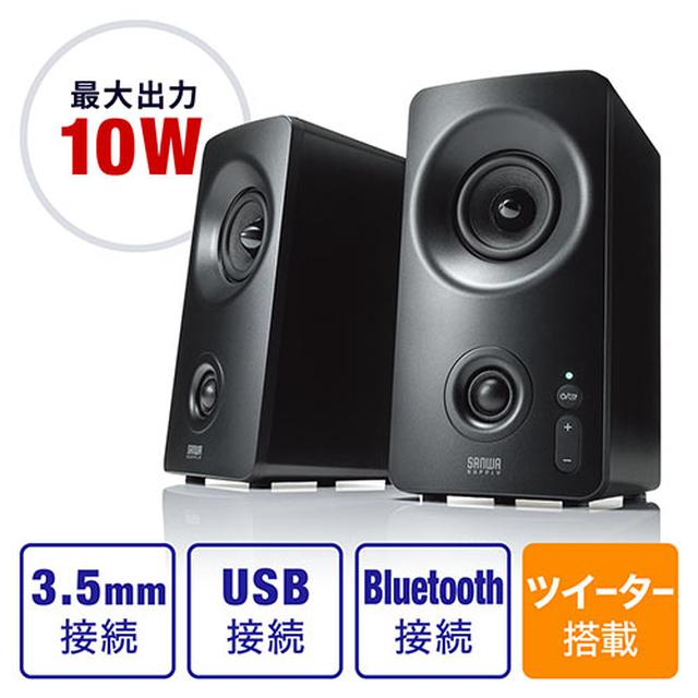 画像: Bluetoothスピーカー(無線・有線スピーカー・USB接続対応・3.5mm接続対応・10W・ツイーター搭載) 400-SP091の販売商品 | 通販ならサンワダイレクト
