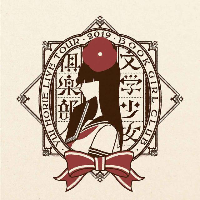 画像: 堀江由衣LIVE TOUR 2019文学少女倶楽部 / 堀江由衣