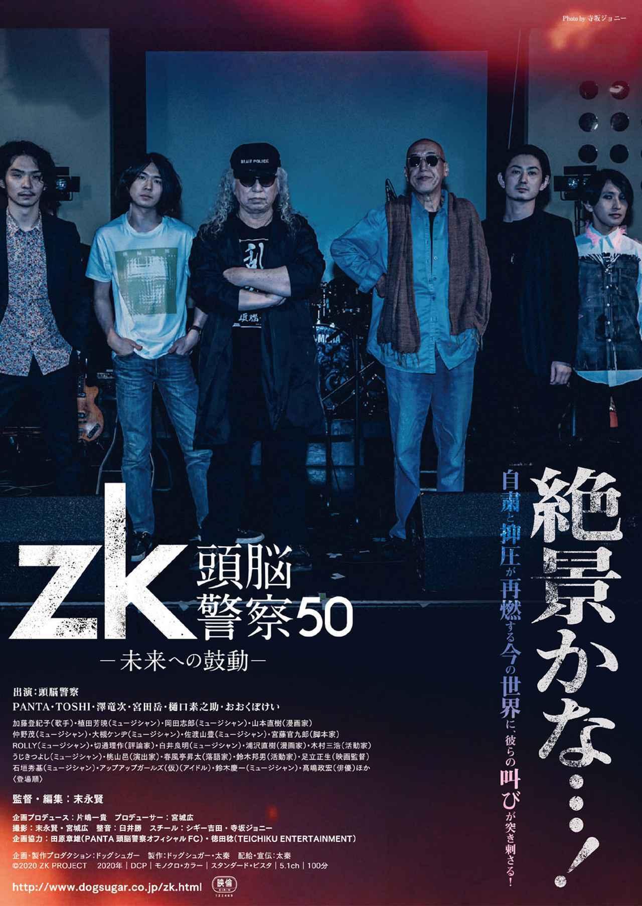 画像3: 【コレミヨ映画館vol.44】 『zk/頭脳警察50 未来への鼓動』より自由に。いまを楽しめ! 結成50周年を迎えた伝説のバンド、頭脳警察のドキュメンタリー映画