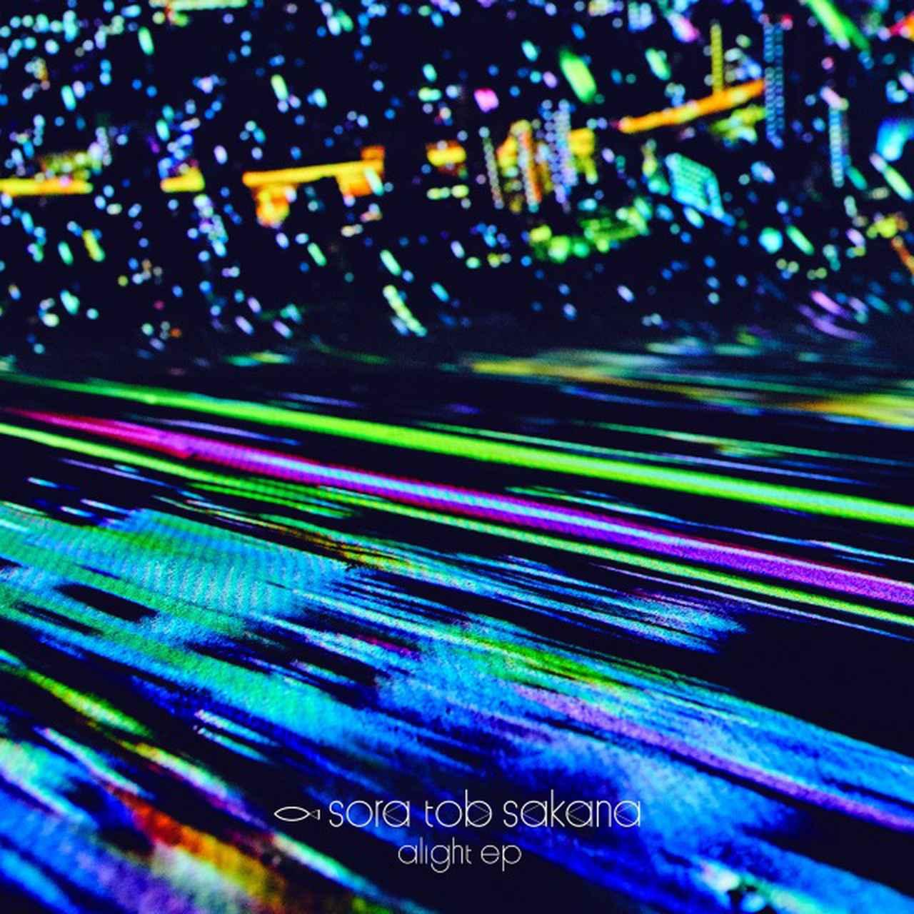 画像: alight ep / sora tob sakana on OTOTOY Music Store