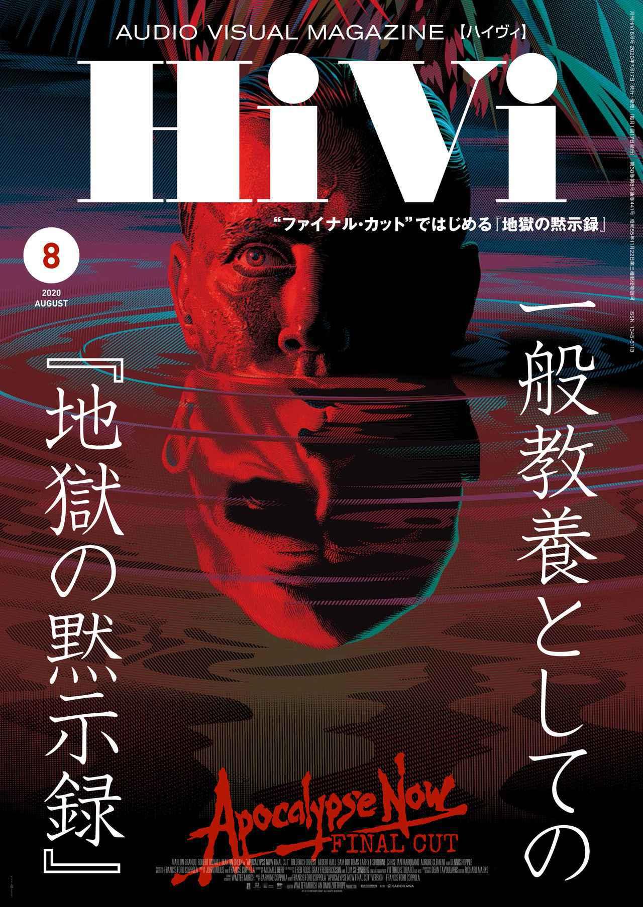 画像: 『地獄の黙示録 ファイナル・カット』が目印のHiVi8月号は、7月17日発売