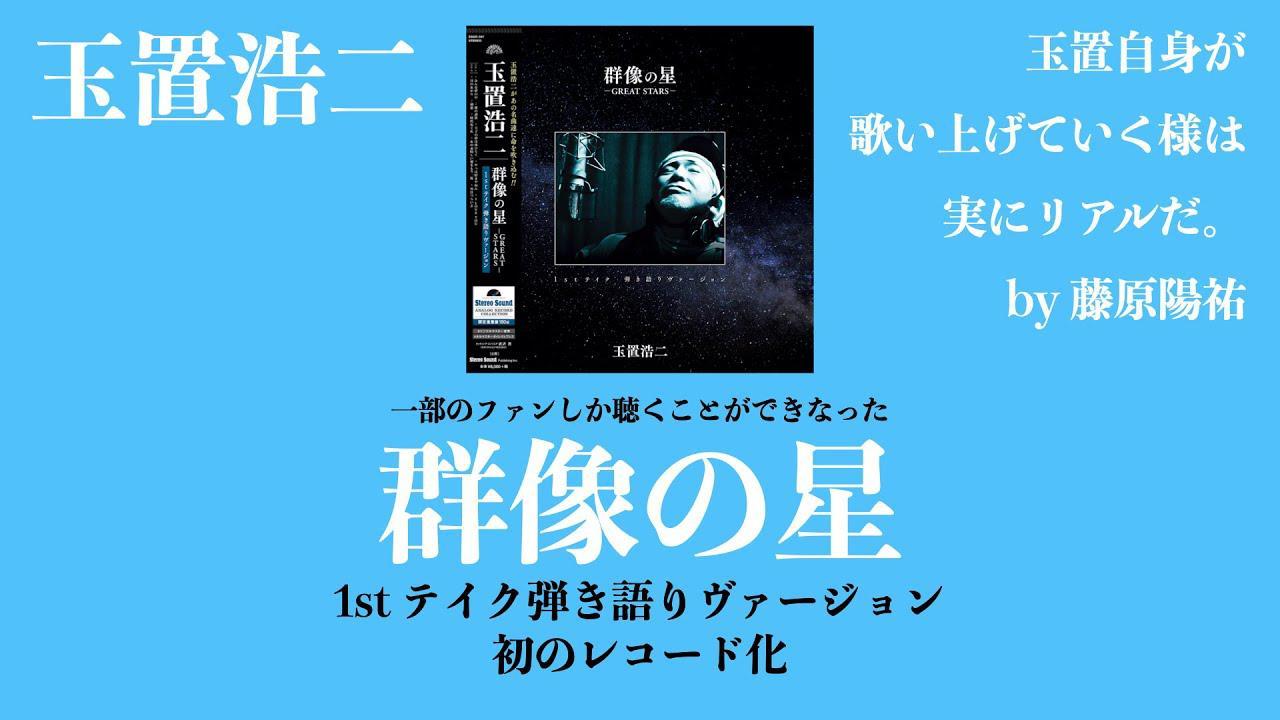 画像: 玉置浩二「群像の星」1st テイク 弾き語りヴァージョン、秘蔵音源で初のレコード化 www.youtube.com