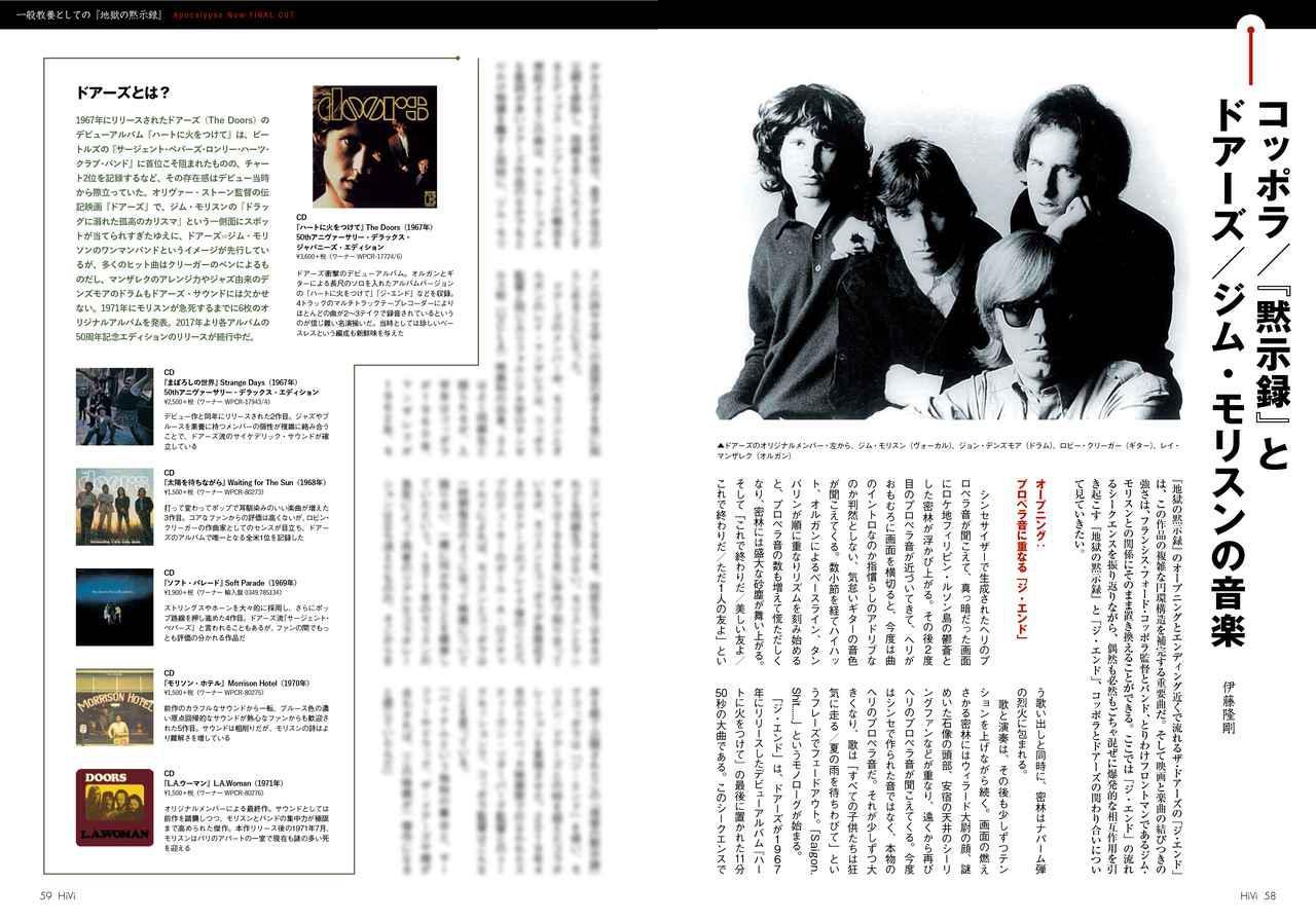 画像: ↑『地獄の黙示録』で印象的に使われる楽曲のひとつがドアーズの「ジ・エンド」。改めてドアーズと映画の関係を検証する。なお、ドアーズの各アルバムは、50周年記念エディションのリリースが続行中だ