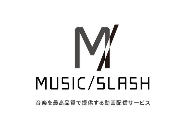 画像: MUSIC/SLASH 視聴テスト | 音楽を最高品質で提供する動画配信サービス。音楽を愛し、音楽を本当に届けたい人、届けて欲しいと願う人のために。