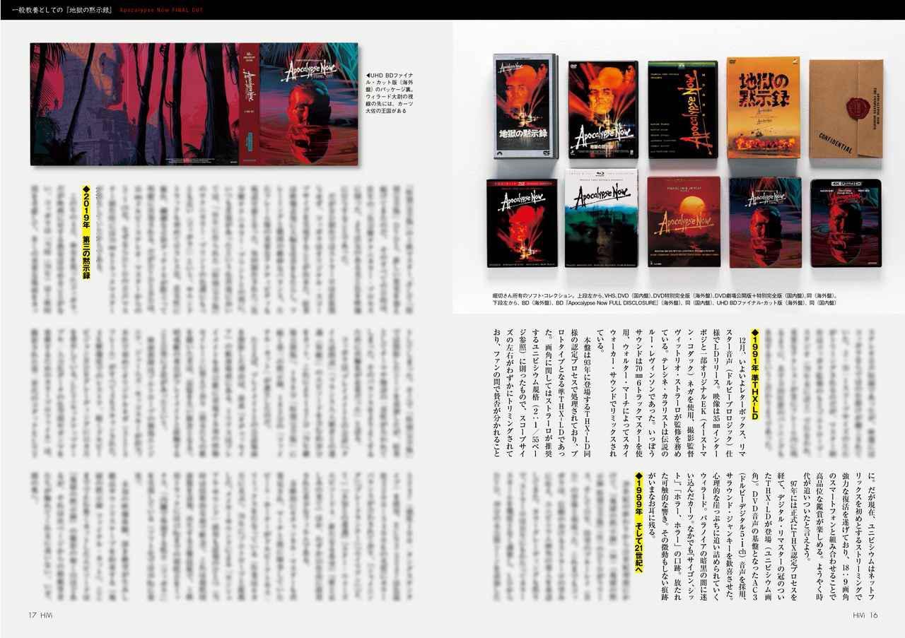画像: ↑『地獄の黙示録』という映画の成り立ちを振り返る。「79年劇場公開版」「特別完全版」「ファイナル・カット」というそれぞれのバージョンは時代ごとのフォーマットでソフト化されてきた
