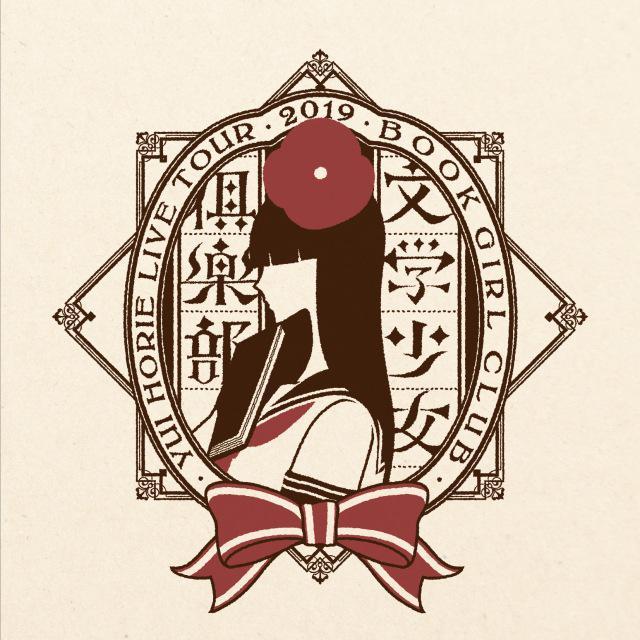 画像: 堀江由衣LIVE TOUR 2019文学少女倶楽部 / 堀江由衣 on OTOTOY Music Store