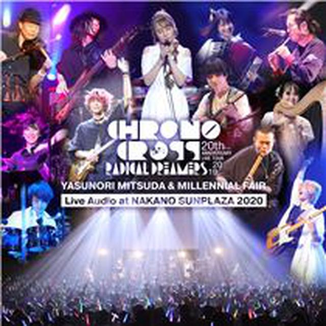 画像: CHRONO CROSS 20th Anniversary Live Tour 2019 RADICAL DREAMERS Yasunori Mitsuda & Millennial Fair Live Audio at NAKANO SUNPLAZA 2020 - ハイレゾ音源配信サイト【e-onkyo music】