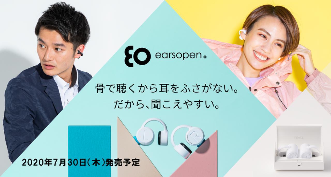 画像: BoCo earsopen ワイヤレスモデル キヤノンオンラインショップ