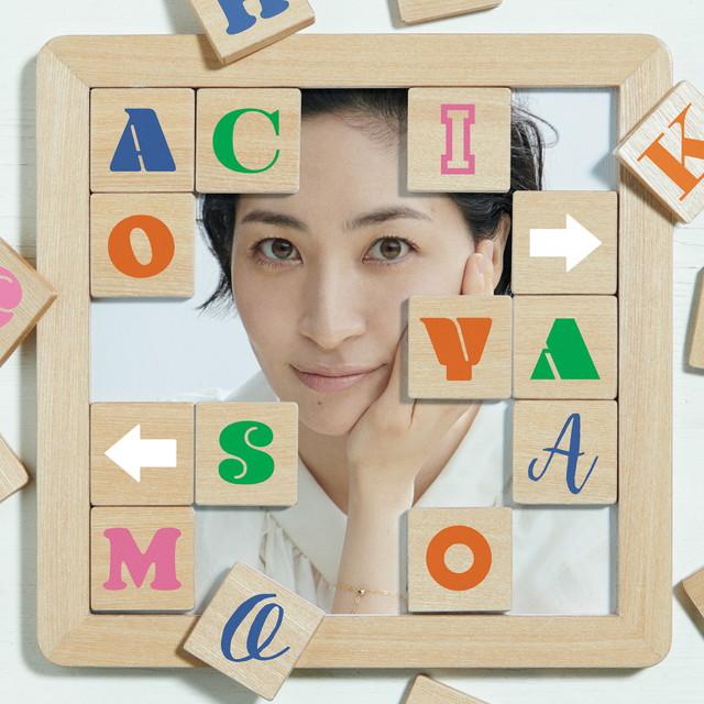 画像: 25周年記念アルバム シングルコレクション+ アチコチ 【K2HD】/坂本 真綾
