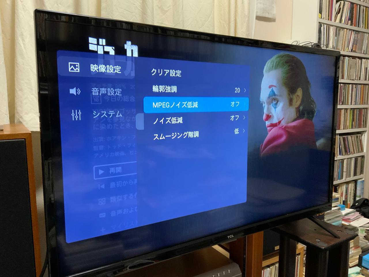 画像: 画質はリモコンのメニューボタンの「映像設定」から輝度や濃淡が調整できる。今回はそれらの調整に加えて「詳細設定」の中の「クリア設定」で「MPEGノイズ低減」「ノイズ低減」をオフにした