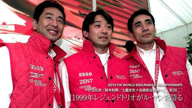 画像: 片山さんは川井邸の120インチシアターと5.1.2環境で再現される作品世界に浸っていた。下の写真は1999年にル・マンで2位に入賞した際のチームメンバーで、土屋圭市さん、片山右京さん、鈴木利男さん 写真提供:トヨタ自動車「TOYOTA GAZOO Racing WEC」