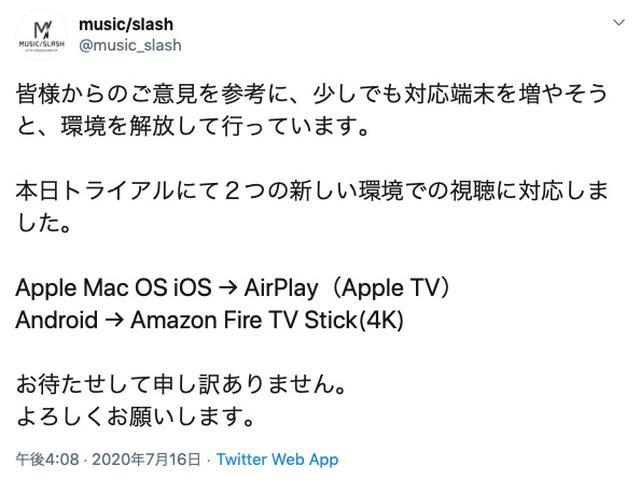 画像: MUSIC/SLASHのツイッターより。ユーザーの要望に細かく応えてくれる姿勢は嬉しい限り